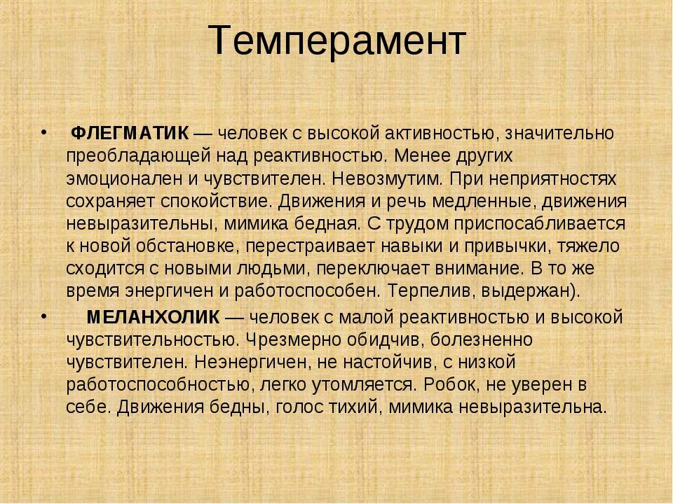 Темперамент ФЛЕГМАТИК — человек с высокой активностью, значительно преобладаю...