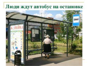 Люди ждут автобус на остановке