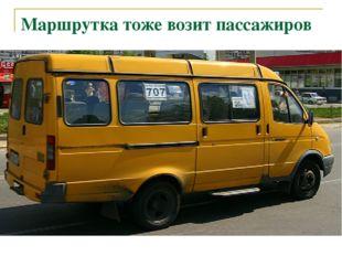 Маршрутка тоже возит пассажиров