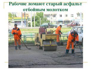 Рабочие ломают старый асфальт отбойным молотком