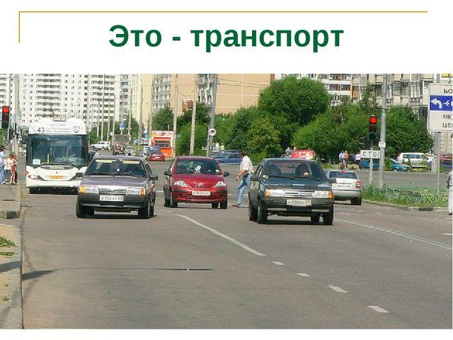 Это - транспорт