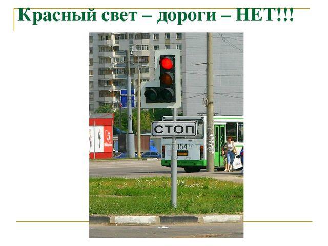 Красный свет – дороги – НЕТ!!!