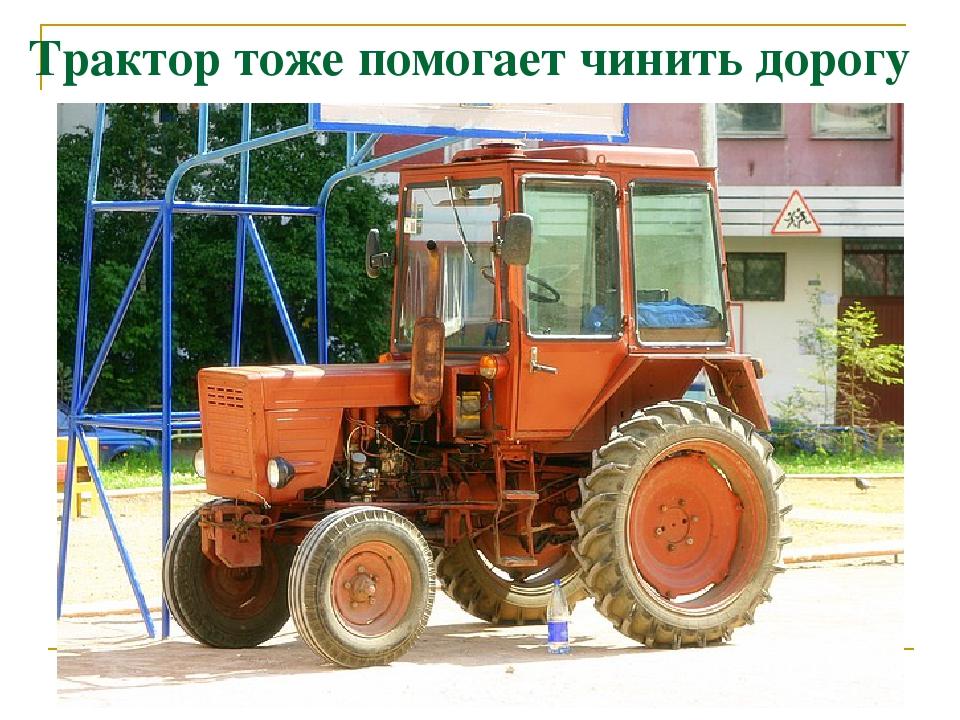 Трактор тоже помогает чинить дорогу