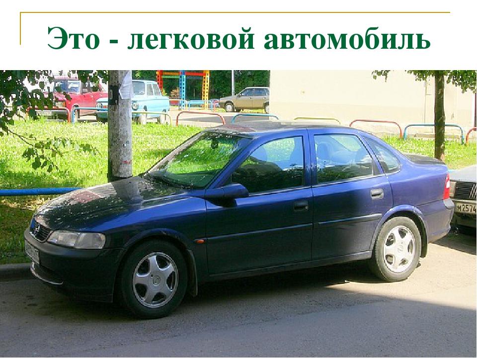 Это - легковой автомобиль