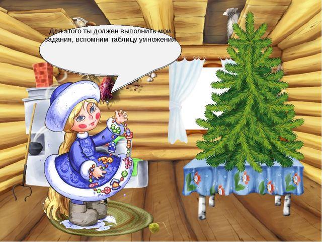 Привет, скоро новый год и нам нужно нарядить елку… Для этого ты должен выпол...