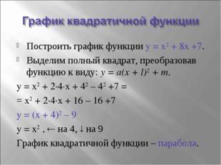 Построить график функции y = x2 + 8x +7. Выделим полный квадрат, преобразовав