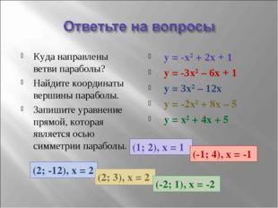 Куда направлены ветви параболы? Найдите координаты вершины параболы. Запишите