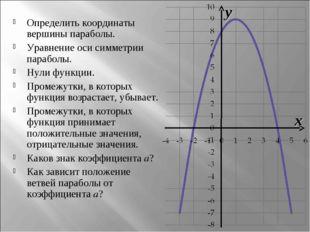 x y Определить координаты вершины параболы. Уравнение оси симметрии параболы.