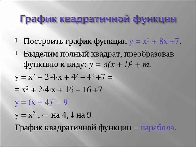 Построить график функции y = x2 + 8x +7. Выделим полный квадрат, преобразовав...