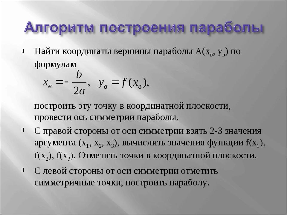 Найти координаты вершины параболы А(хв, ув) по формулам построить эту точку...