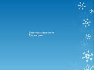 Видео приглашение от Деда мороза