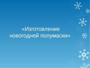 «Изготовление новогодней полумаски»