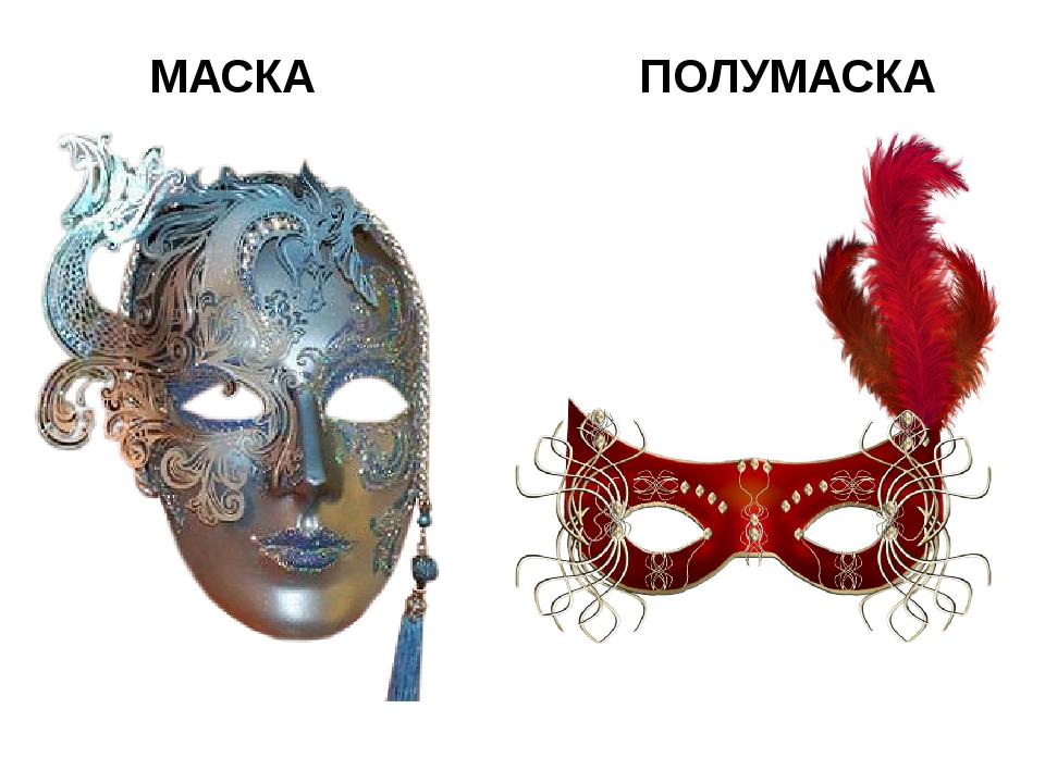 МАСКА ПОЛУМАСКА