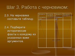 Шаг 3. Работа с черновиком: 2.3. На черновике составьте таблицу. 2.4. Подбери