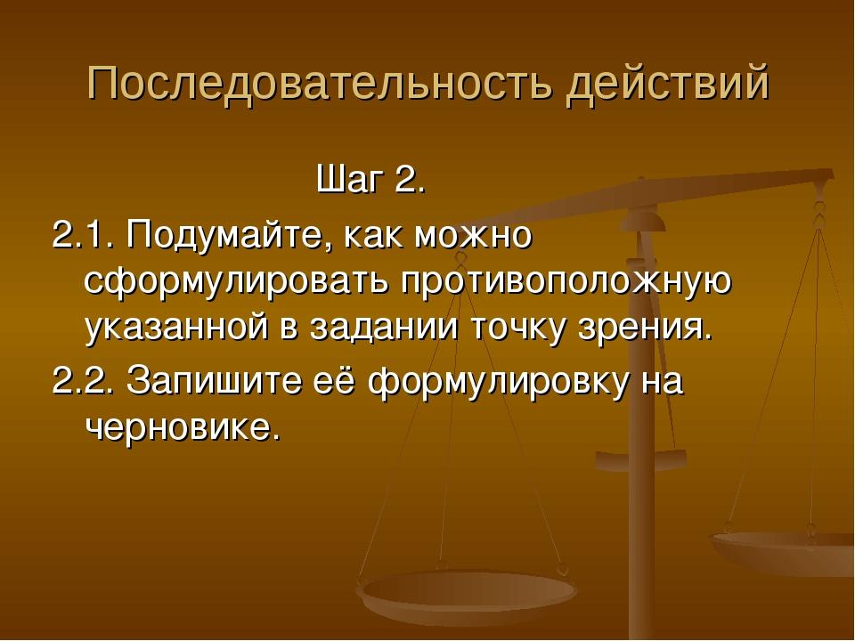 Последовательность действий Шаг 2. 2.1. Подумайте, как можно сформулировать п...