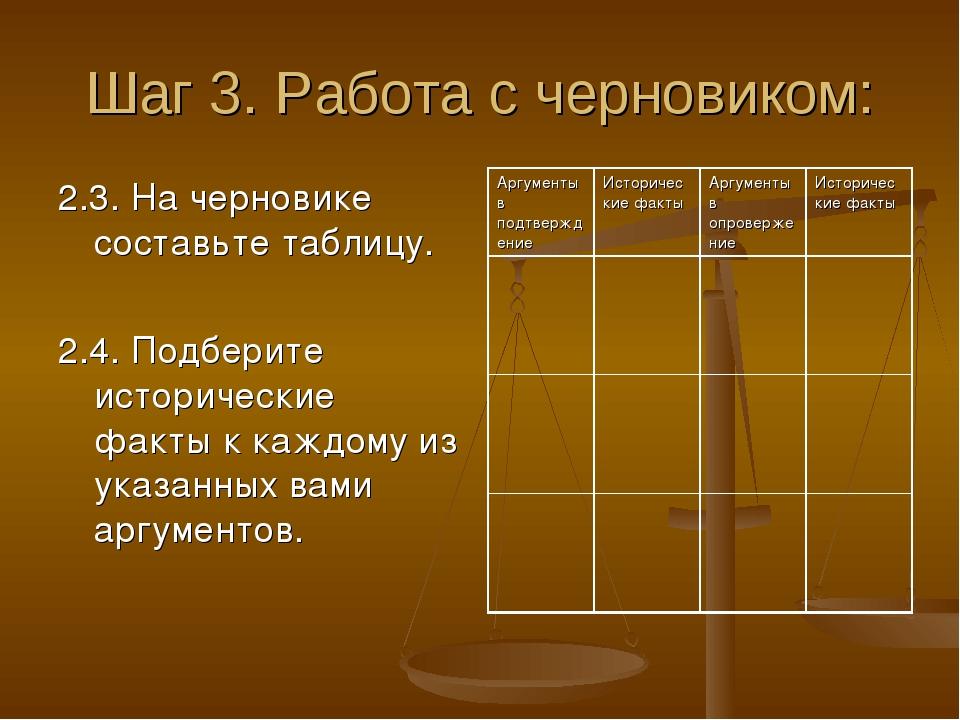 Шаг 3. Работа с черновиком: 2.3. На черновике составьте таблицу. 2.4. Подбери...