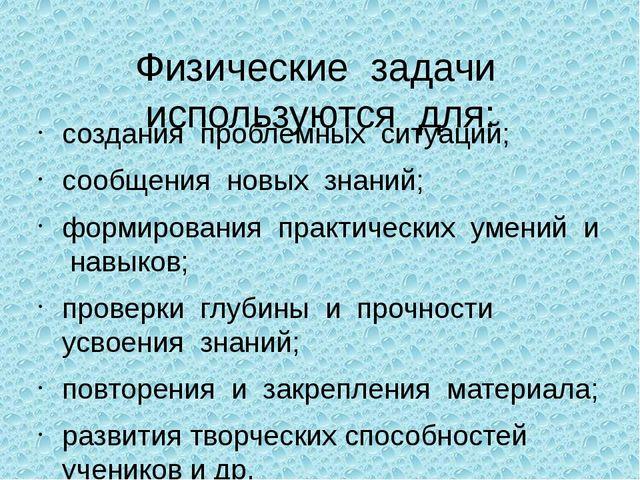 Физические задачи используются для: создания проблемных ситуаций; сообщения н...