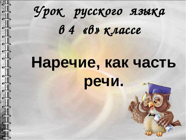 Урок русского языка в 4 «в» классе Наречие, как часть речи.