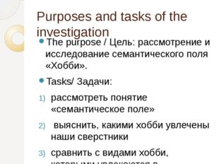 Purposes and tasks of the investigation The purpose / Цель: рассмотрение и ис