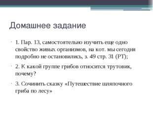Домашнее задание 1. Пар. 13, самостоятельно изучить еще одно свойство живых о