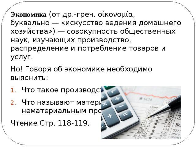 Экономика(отдр.-греч.οἰκονομία, буквально— «искусство ведения домашнего х...