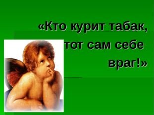 «Кто курит табак, тот сам себе враг!»