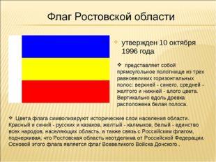 утвержден 10 октября 1996 года Цвета флага символизируют исторические слои на