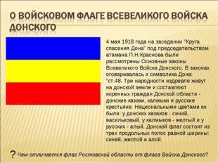 """4 мая 1918 года на заседании """"Круга спасения Дона"""" под председательством атам"""