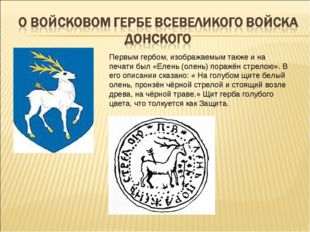 Первым гербом, изображаемым также и на печати был «Елень (олень) поражён стре