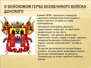 Имперский герб Войска Донского представляет собой щит, по вертикали разделенн