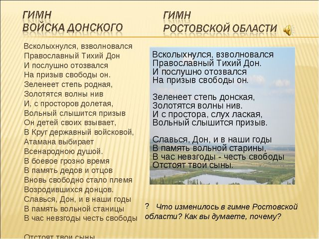 Всколыхнулся, взволновался Православный Тихий Дон И послушно отозвался На пр...