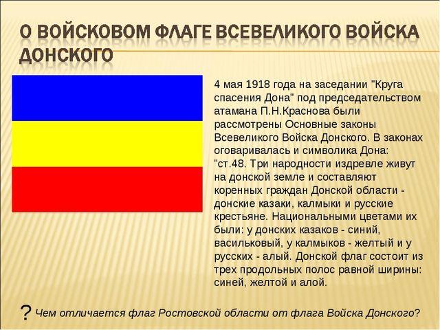 """4 мая 1918 года на заседании """"Круга спасения Дона"""" под председательством атам..."""