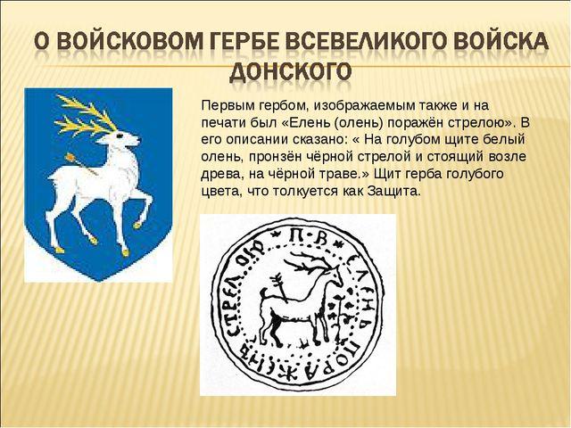 Первым гербом, изображаемым также и на печати был «Елень (олень) поражён стре...