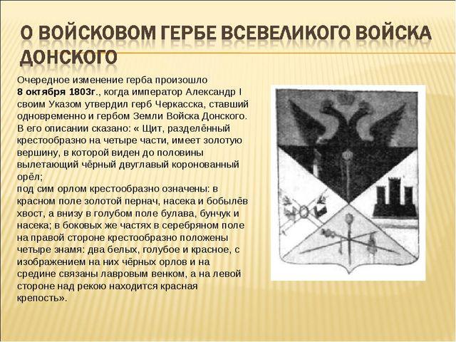 Очередное изменение герба произошло 8 октября 1803г., когда император Алексан...