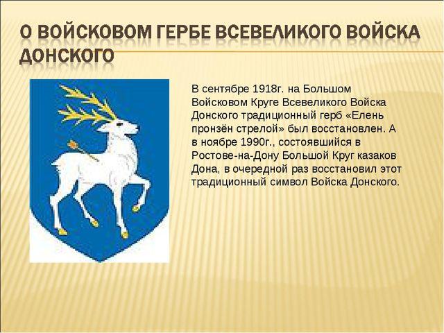 В сентябре 1918г. на Большом Войсковом Круге Всевеликого Войска Донского трад...