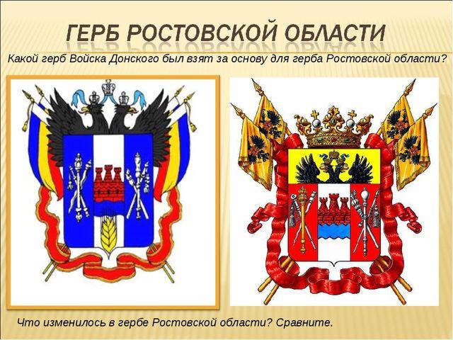 Какой герб Войска Донского был взят за основу для герба Ростовской области?...