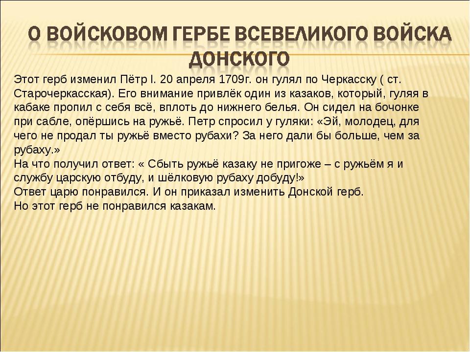 Этот герб изменил Пётр I. 20 апреля 1709г. он гулял по Черкасску ( ст. Староч...