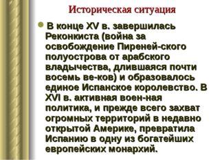 Историческая ситуация В конце XV в. завершилась Реконкиста (война за освобожд