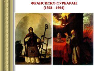 ФРАНСИСКО СУРБАРАН (1598—1664)