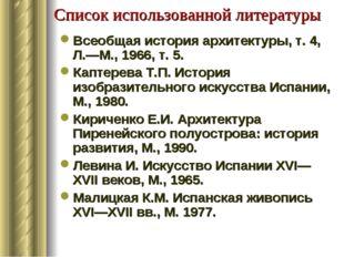 Список использованной литературы Всеобщая история архитектуры, т. 4, Л.—М., 1
