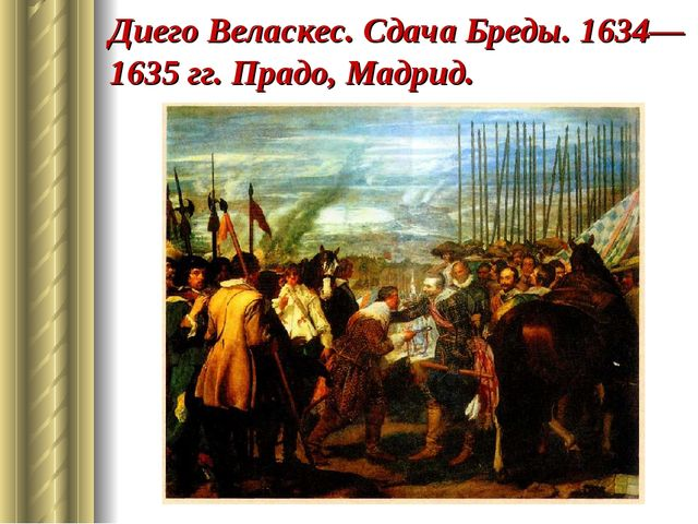Диего Веласкес. Сдача Бреды. 1634—1635 гг. Прадо, Мадрид.
