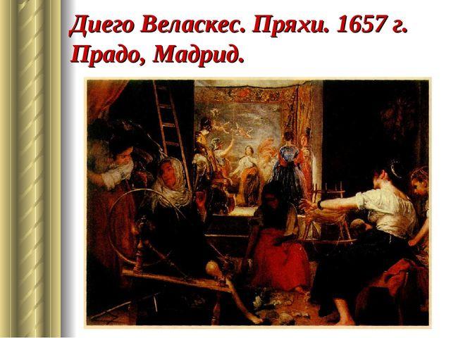 Диего Веласкес. Пряхи. 1657 г. Прадо, Мадрид.
