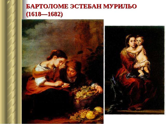 БАРТОЛОМЕ ЭСТЕБАН МУРИЛЬО (1618—1682)