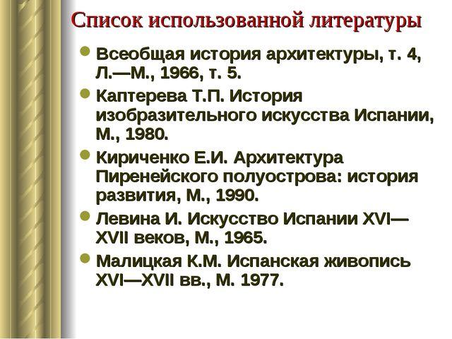 Список использованной литературы Всеобщая история архитектуры, т. 4, Л.—М., 1...