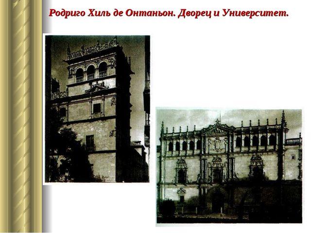 Родриго Хиль де Онтаньон. Дворец и Университет.