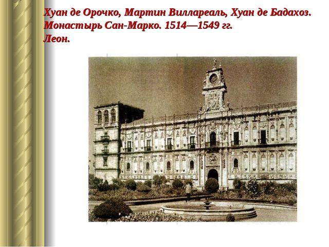 Хуан де Орочко, Мартин Виллареаль, Хуан де Бадахоз. Монастырь Сан-Марко. 1514...