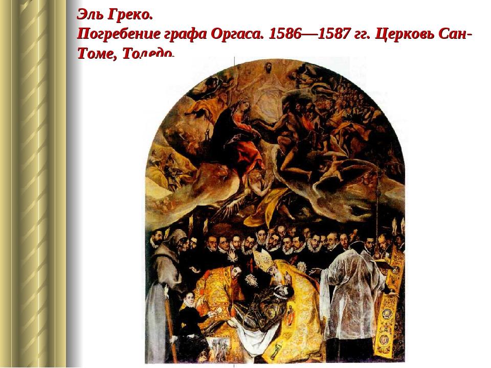 Эль Греко. Погребение графа Оргаса. 1586—1587 гг. Церковь Сан-Томе, Толедо.