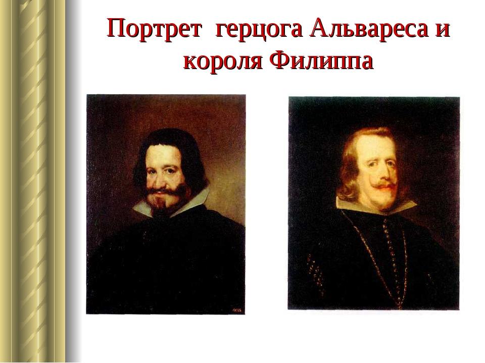 Портрет герцога Альвареса и короля Филиппа