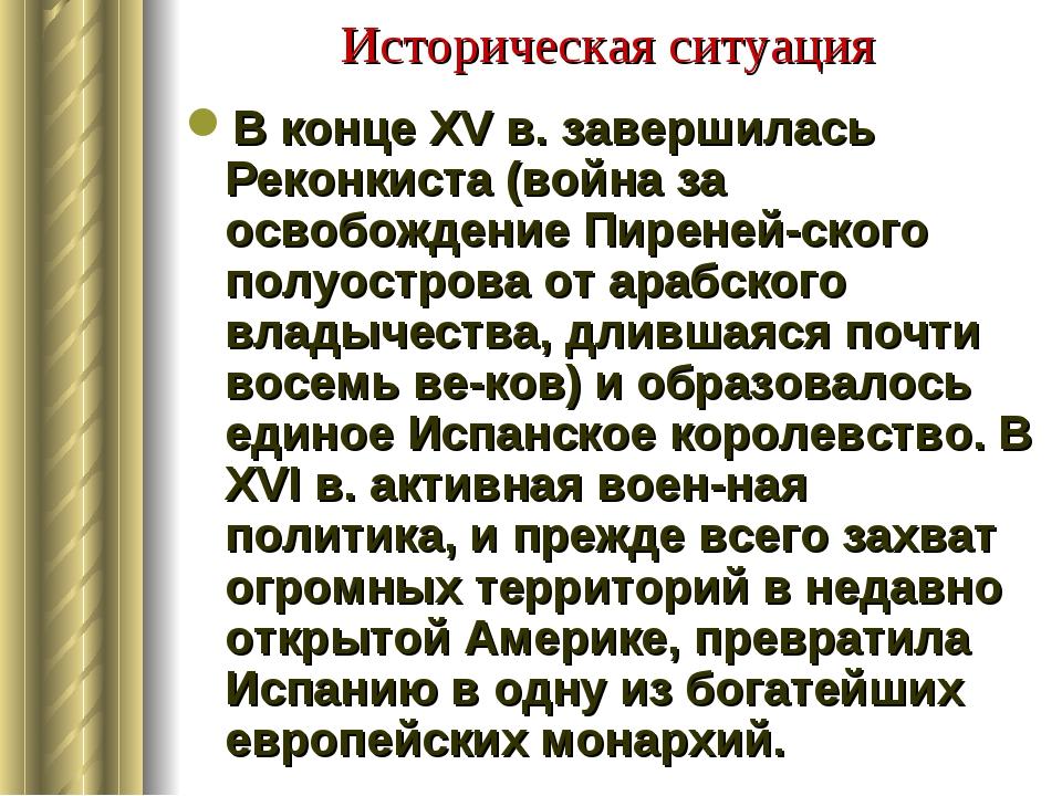 Историческая ситуация В конце XV в. завершилась Реконкиста (война за освобожд...