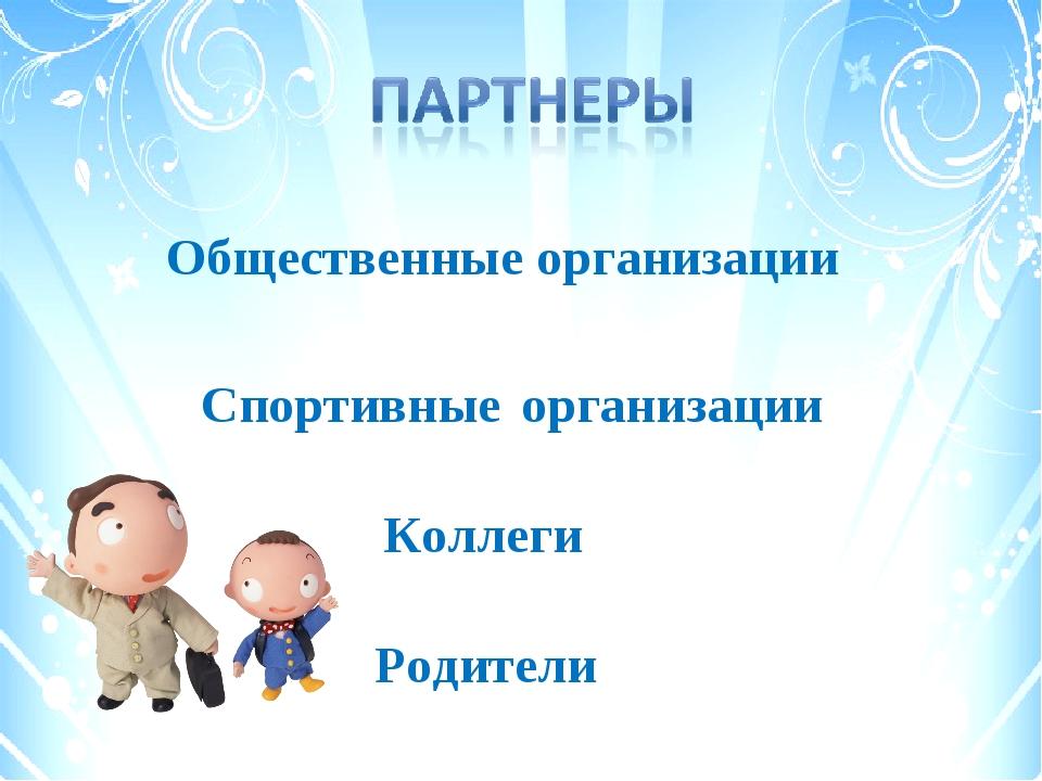 Родители Общественные организации Спортивные организации Коллеги